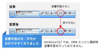 AmiVoice Ex7_ver7.60_音響学習ボタン
