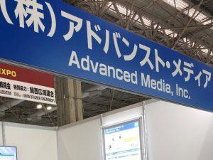 第5回医療IT EXPO大阪 ブース1