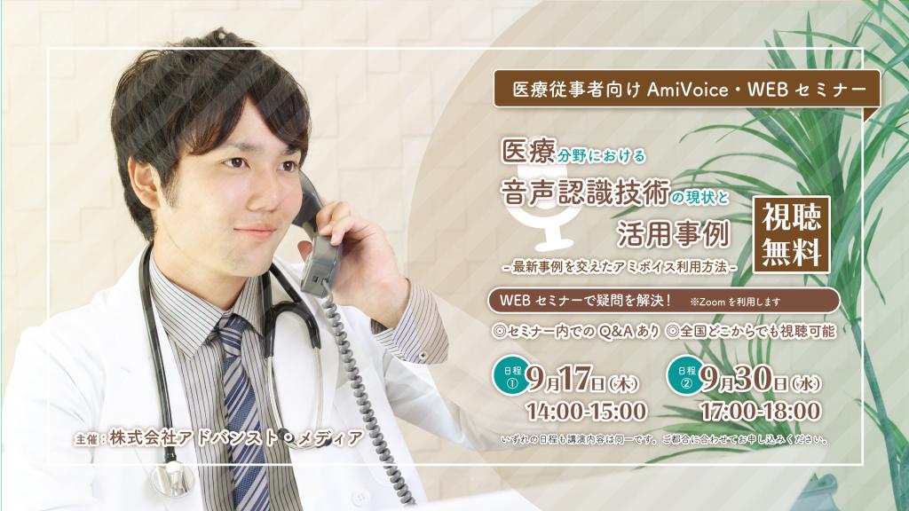 【9月17日・30日WEBセミナー】医療分野における⾳声認識技術の現状と活⽤事例