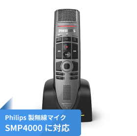 PHILIPS社製無線スピーチマイク SMP4000に対応