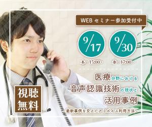 【9/17(木)・9/30(水)WEBセミナー】「医療分野における音声認識技術の現状と活用事例」お申込みフォーム