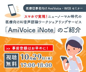 スマホで実現!ニューノーマル時代の医療向けAI音声認識ワークシェアリングサービス「AmiVoice iNote」のご紹介