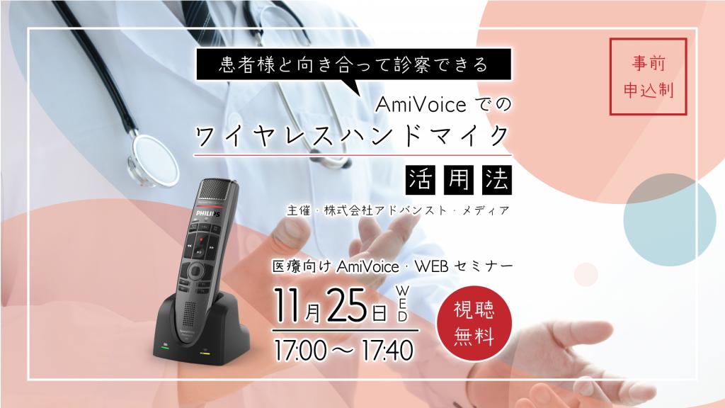 オンラインセミナー:「【患者様と向き合って診察できる】AmiVoiceでのワイヤレスハンドマイク活用法‐導入事例を交えた新しい入力スタイルのご提案‐」、11月25日(水)開催