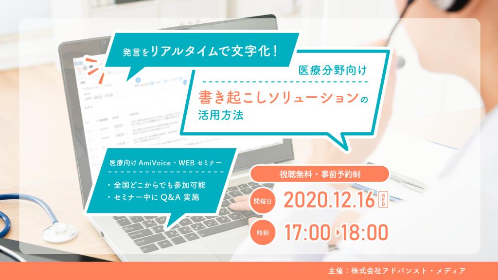 オンラインセミナー:「発言をリアルタイムで文字化!医療分野向け書き起こしソリューションの活用方法」、12月16日(水)開催