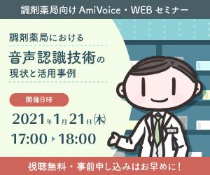 調剤薬局における音声認識技術の現状と活用事例 お申込み