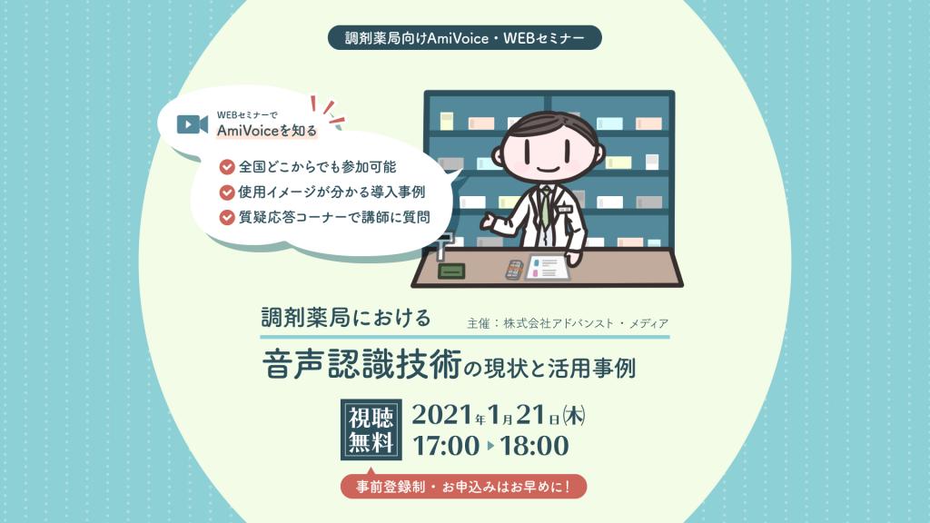 調剤薬局における音声認識技術の現状と活用事例