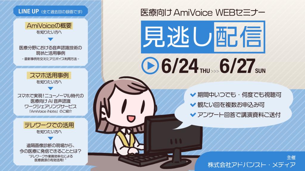 2021年6月24日(木)~27日(日)「医療従事者向けAmiVoiceオンラインセミナー」見逃し配信