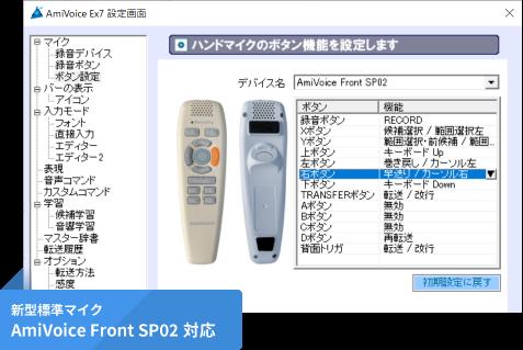 AmiVoice Front SP02対応
